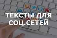 Тексты для соц. сетей
