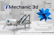 Презентация Mechanic 3d