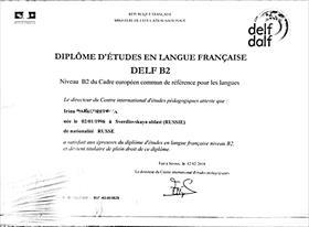 Диплом Delf B2