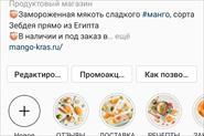 Продвижение Instagram @mango_kras