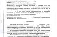 Снятие ограничений на въезд в РФ