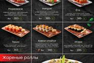 Ресторан «BANZAI»