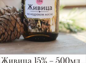 ЖИВИЦА ,МАСЛО Кедрового ореха . Доставка по цене производителя .