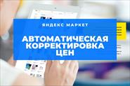 Яндекс.Маркет - корректировка цен
