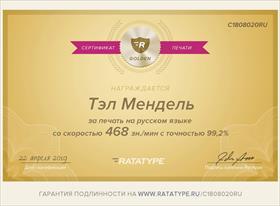 Сертификат подлинности скорости печати от ratatype.ru