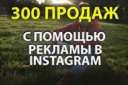 300 продаж по 2000+ ₽ с помощью рекламы в Instagram