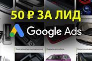 Лиды по 50 рублей из поиска в Google