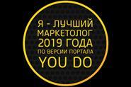 Лучший маркетолог 2019 года