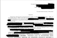 Обжалование решение ФАС о включении в РНП