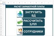 Реализованный проект по переносу из Excel в Google sheets