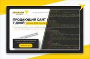 Вёрстка сайта