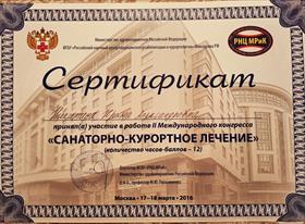 Диплом и Сертификаты.
