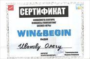 Награда в соревновании Win&Begin