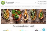 SPICESTORE.ru - интернет-магазин специй