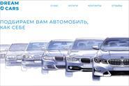 Одностраничный сайт для подбора авто
