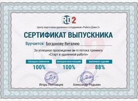 Сертификат РД 2