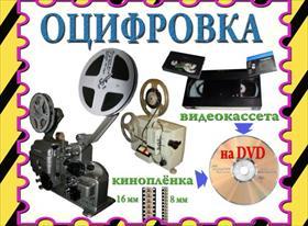 Оцифровка Видеокассет - все форматы, Киноплёнок. Фотоплёнок. Аудиокассет, Аудиоплёнок
