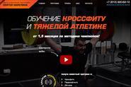 Сайт центра спортивной подготовки