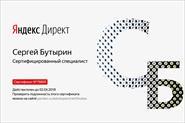СЕРТИФИКАТ специалиста Яндекс директ 2016-2017г
