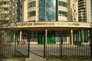 Доставка: Ленинский район - г. Зеленоград - г. Москва.