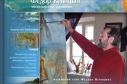 www.kunitsyn-art.com