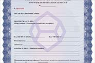Сертификат промбезопасности