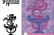 #3 Редизайн знаков и логотипов