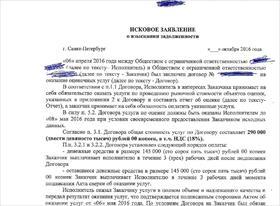 Исковое заявление в Арбитражный суд Санкт-Петербурга_2