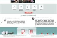 Сайт LandingPage для интернет-магазина по продаже обуви Snegi