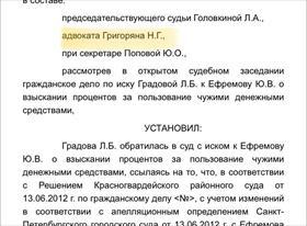 Судебное решение с участием адвоката Григорян Н.Г,