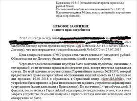 Исковые заявления, связанные с защитой прав потребителей