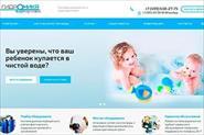 Сайт компании по очистке воды «Гидроника»