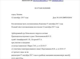 Участие в суде ответчиком (иск на 4,5 млн. отклонен в 3 инстанциях)