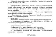 Административное дело в Арбитражном суде Ульяновской области (Дело № А72-11769/2009 )