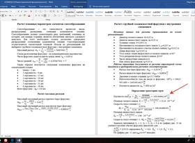Пример оформления расчётной работы