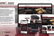 Интернет-магазин аксессуаров для автомобилей AUTOROOM.market