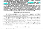 Договор ГПХ с работником