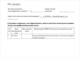 Официальный статус