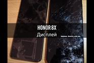 Honor ремонт на выезде