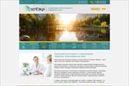 Дизайт сайта для санатория