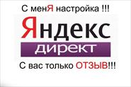Яндекс Директ контекстная реклама поиск и РСЯ